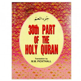 30th part of the Holy Quran