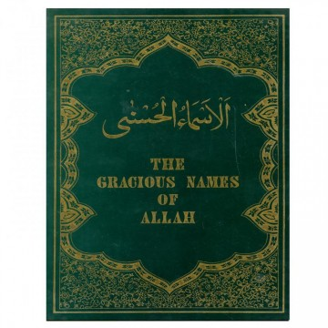 The Gracious Names of Allah