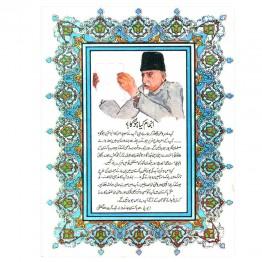 Aiwan-e-Urdu
