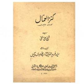 Kanz-ul-Ummal (An Encyclopedia of hadis Literature)