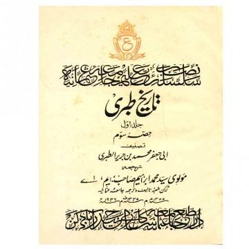 Tarikh-e-Teebri (2 Vol. Set)