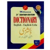 21st Century Edition Dic. Eng-Eng-Urdu