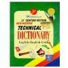 21st Century Edition New Modern Technical Dic. Eng-Eng-Urdu
