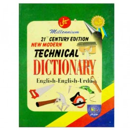 21st Century Edition New Modern Technical Dic. Eng-Eng-Urdu