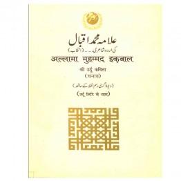 Aalama Muhammad Iqbal