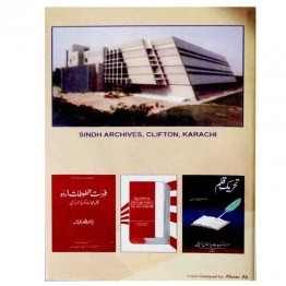 Guidelines for Archive Management in Pakistan