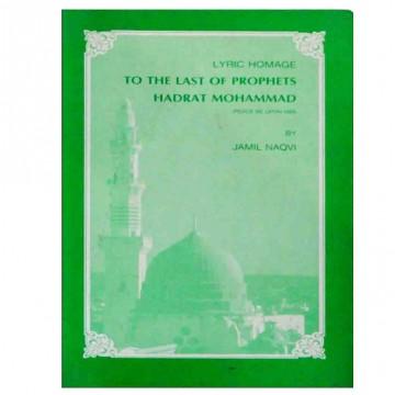 Lyric Homage to the last of Prophets Hadrat Muhammad (S.A.W.)