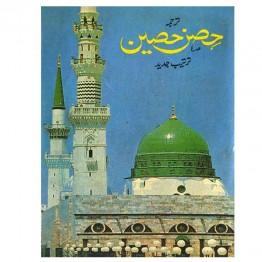 Hasn-e-Hussain