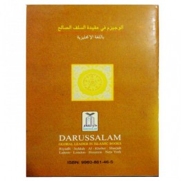 A Summary of the Creed of As-Salaf As-Saalih