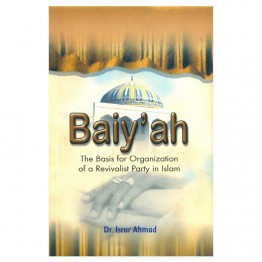 Baiy'ah (The Basic for Organization of a Revivalist Party in Islam)