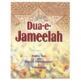 Dua-e-Jameelah