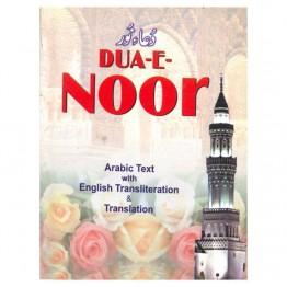Dua-e-Noor