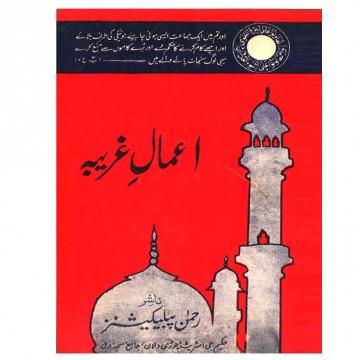 Amal-e-Garib