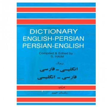 Dictionary English-Persian Persian-English