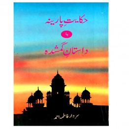 Hakayat-e-Parinah ya Dastane Gumshudah