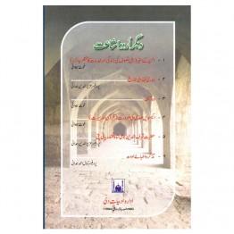 Hazrat Hashim Peer Aur Silsila Shattariah