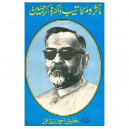 Maasir-O-Makatib Dr. Zakir Hussain