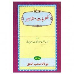 Maktoobat Mashaheer