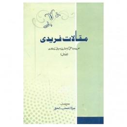 Maqalat-E-Faridi (set of 3 vols.)
