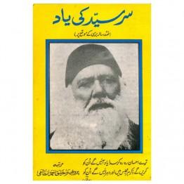 Sir Syed Ki Yaad