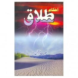 Ahkam-E-Talaaq