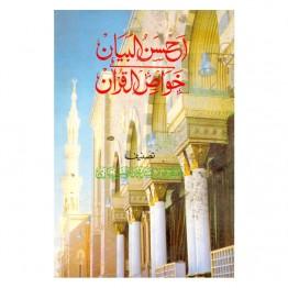 Ahsan-ul-Bayaan Fi Khawas al-Quran