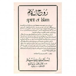 Asool-e-Fiqah Islam