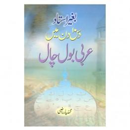 Baghair Ustad Das Din Mein Arabi Bolchal