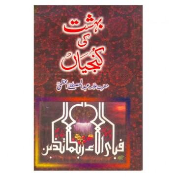 Bahisht Ki Kunjiyan