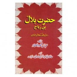 Hadrat Bilal bin Rabah