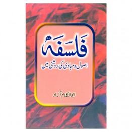 Falsafa Asool-Mubadi ki Roshni Mein