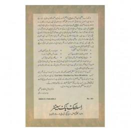 Hindu Ulma wa Mufakareen ki Qurani Khidmat