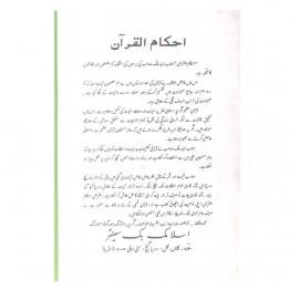 Imam Azam Abu Hanifa