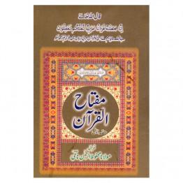 Miftahul Qruan (vol.1 vol. 2)