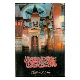 Qanooni Sharae Muhammadi (S.W.A.)