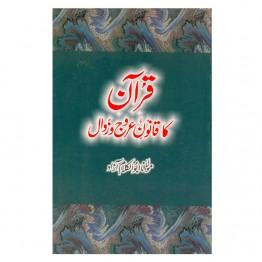 Quran ka Qanoon-i- Uroj wa Zawal