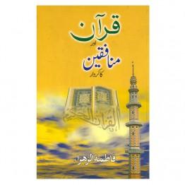 Quran aur Munafiqeen ka Kirdar