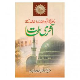 Rasul e Akram (S.W.A.) Aur Khulfai Rasheedin ke Akhri Lamhat