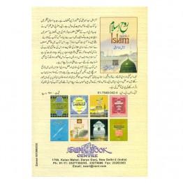 Ruh-i-Islam