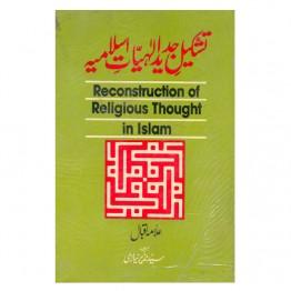 Tashkeel Jadeed al Hayat Islamia