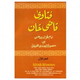 Fatawa-e-Qazi Khan