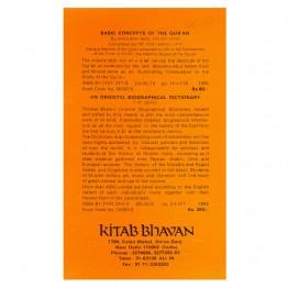 Ibn Khallikan's Wafayat Al-A'yan Wa Anba' Abna' Al-Zaman (A Biographical Dictionary)