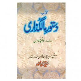 An Eighteenth Century Agrarian Manual (Yasin's Dastur-i-Malguzari)