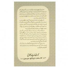 Taqseem-e-Hind 1947