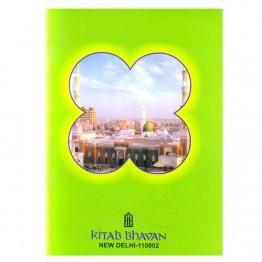 Surah Yasin (Art Paper Four Colour)