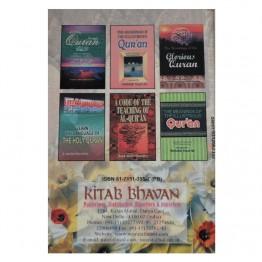 Holy Qur'ãn Arabic Text with English Translation (H-75P)