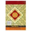 Surah Yaseen (Coloured Art Paper)