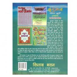 Pavitr Qur'ãn Ki Vishay Suchi