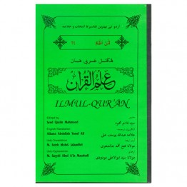 Ilmul Qur'an (Arabic-Urdu-English) (Set of 30 Parts.)