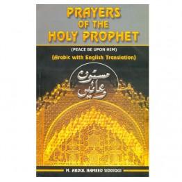 Prayers of the Prophet (Masnun Du'a'ain)
